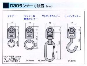 D30ランナー寸法図