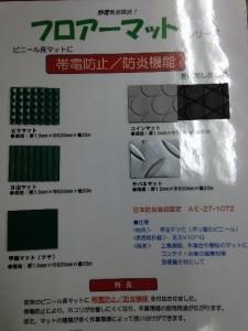 フロアーマット 帯電防止/防炎機能付き 再生PVC