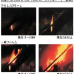 アキレスフラーレ 燃焼テスト